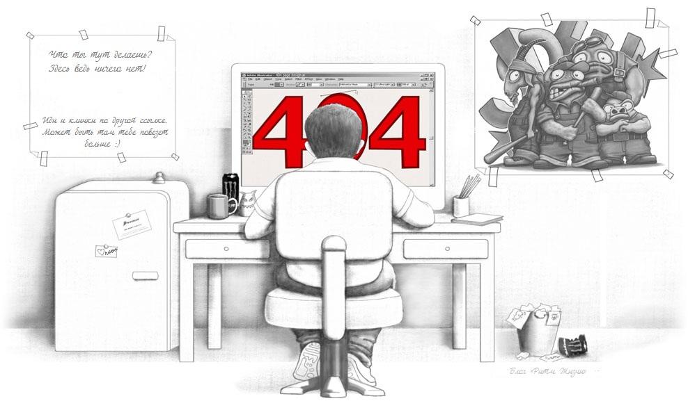 Изображение для страницы ошибки 404