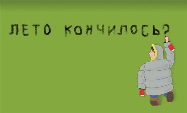 лета с: