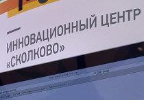 Что такое Сколково?